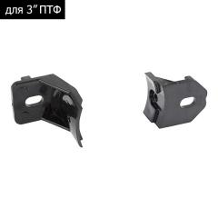 Кронштейны для LX Fog 3 дюйма - Nissan / Infiniti / Renault